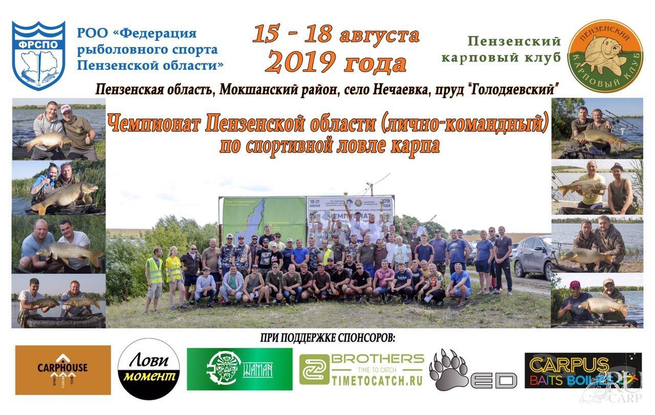 Чемпионат Пензенской области