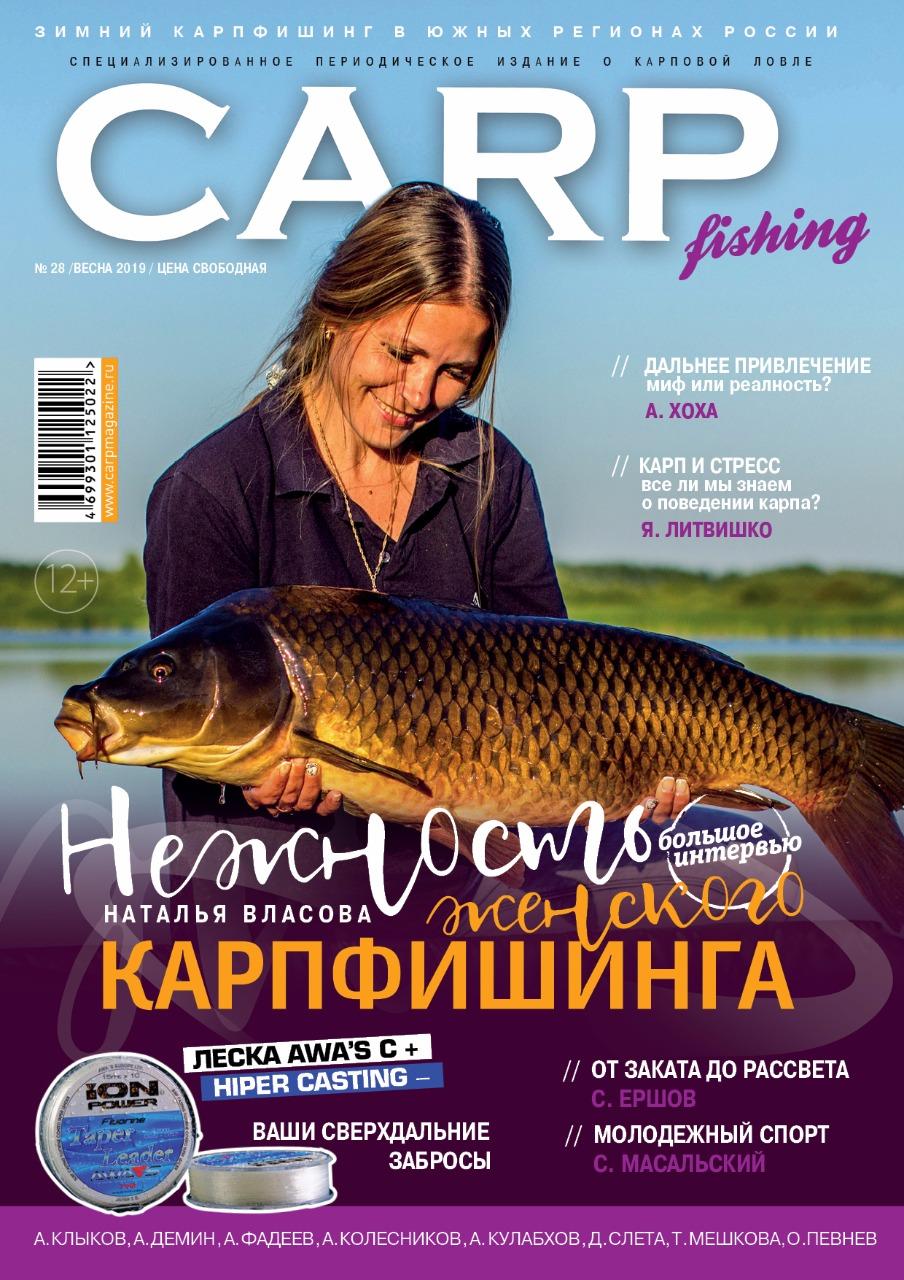 Электронная версия 28-го выпуска журнала CARPFISHING