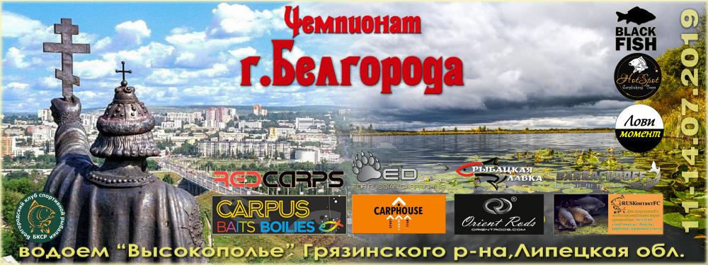 Чемпионат г.Белгорода