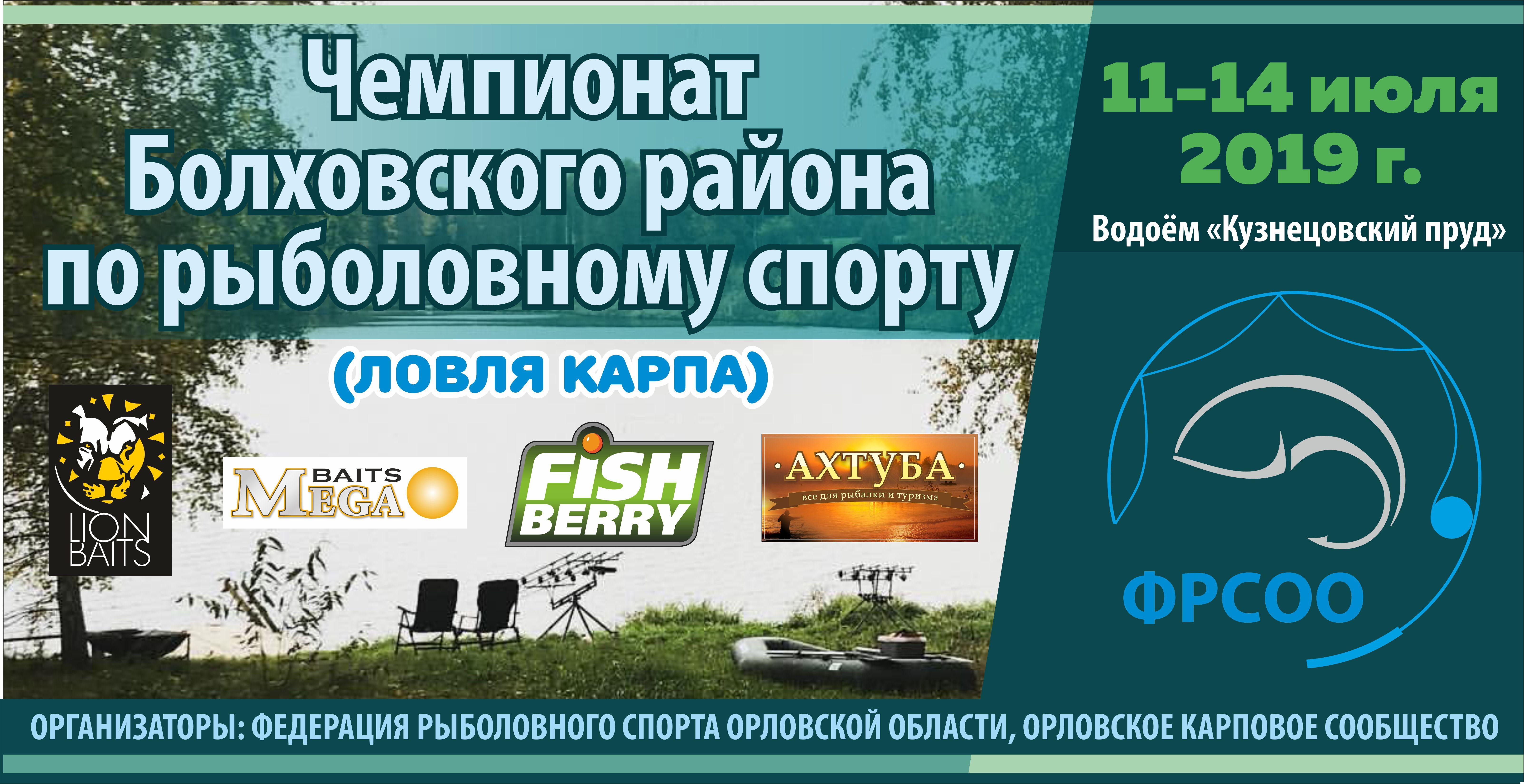 Чемпионат Болховского района Орловской области