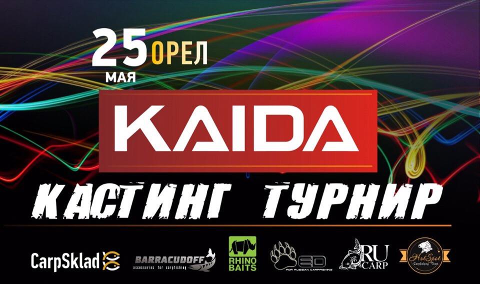 Турнир-Кастинг «KAIDA», г. Орел 25 мая 2019 г.