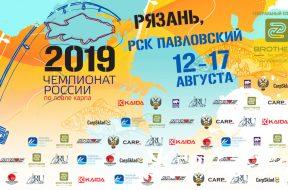чр-карп-2019