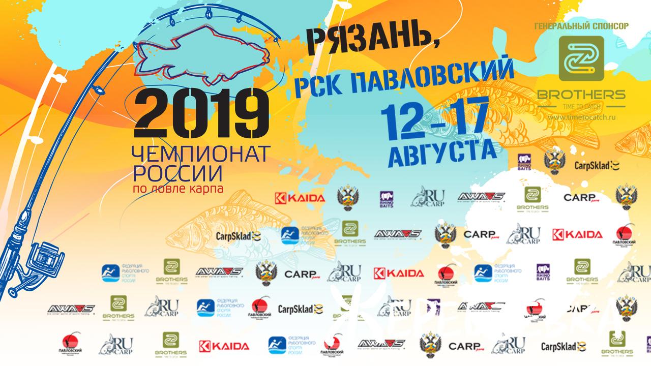 Чемпионат России 2019. Статистика и анализ.
