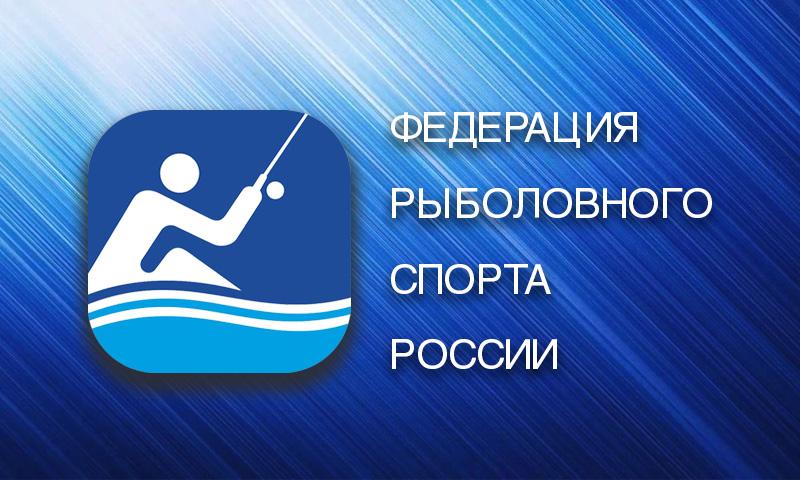 Протокол Экспертной группы ловля карпа ФРСР №1/19-0 от 02.03.2019