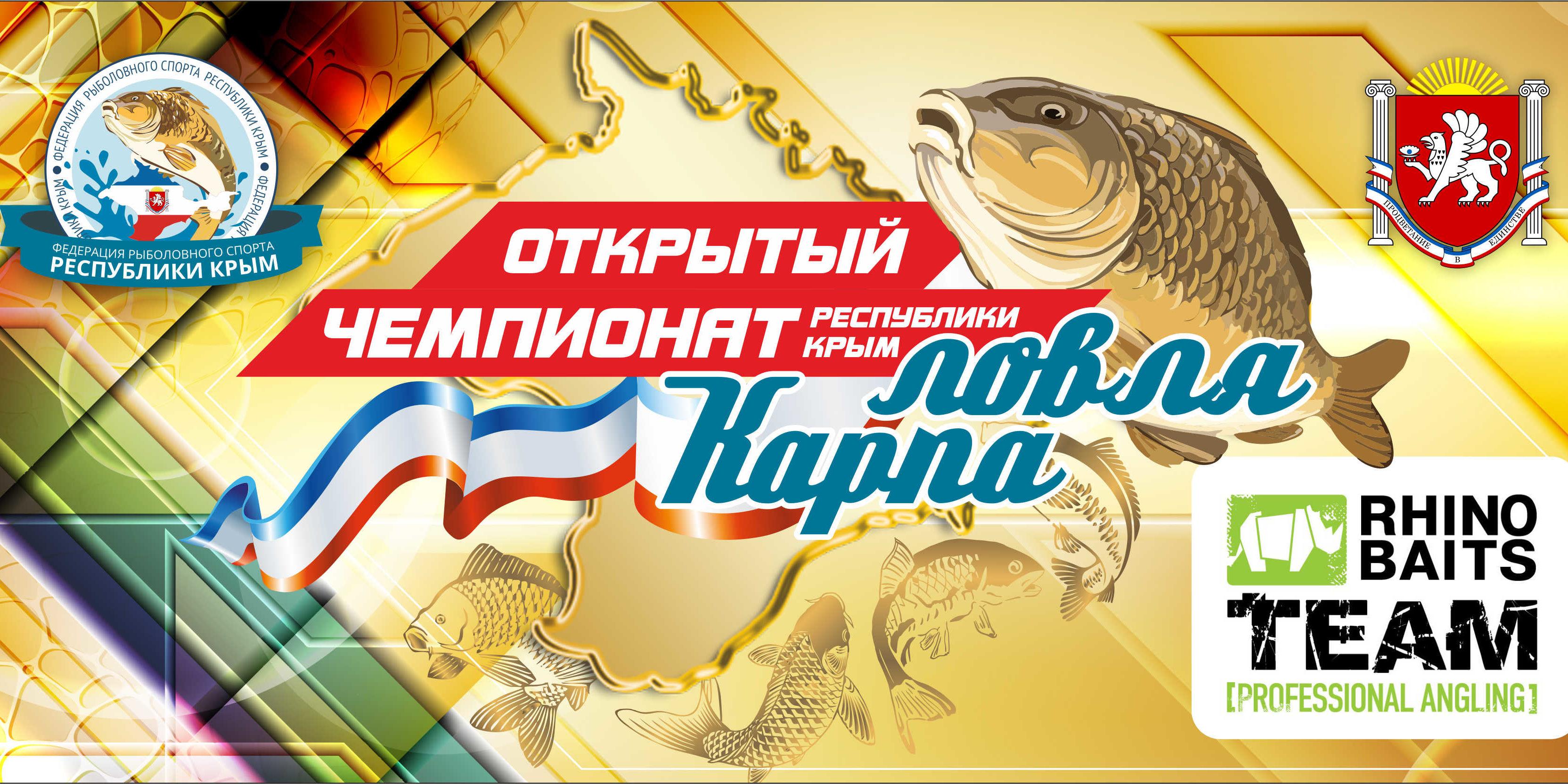 Чемпионат Республики Крым, I этап