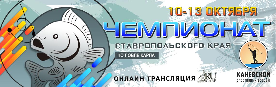 Чемпионат Ставропольского края