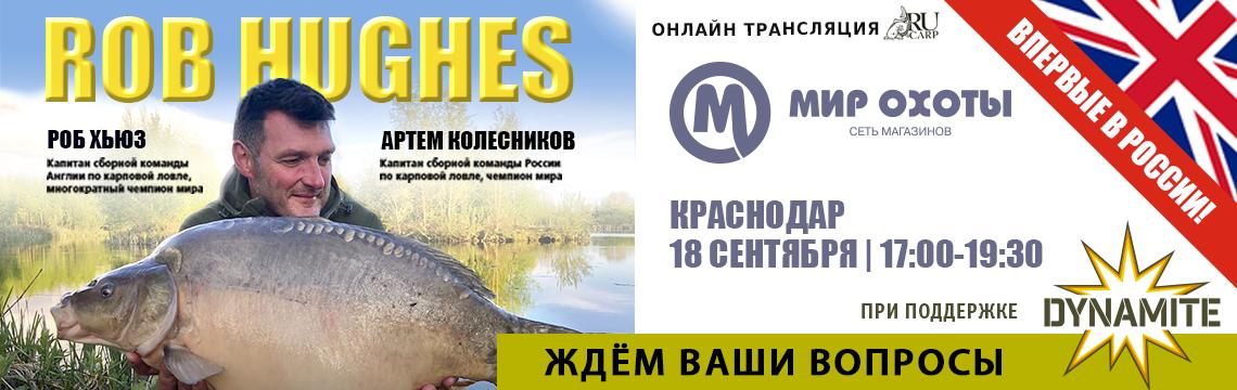 Роб Хьюз в России