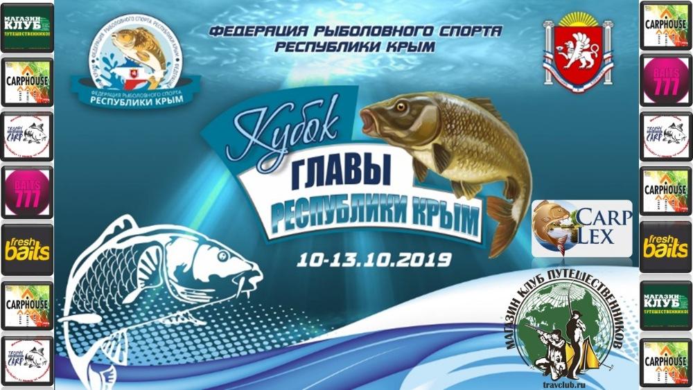 Кубок Главы Республики Крым