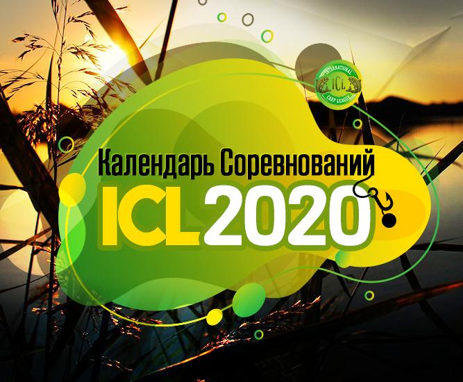 О третьем этапе Международной карповой лиги (ICL) 2020 года — ESENIN CUP, РСК Павловский