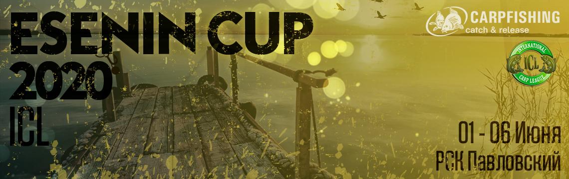 III этап ICL Masters — ESENIN CUP 2020