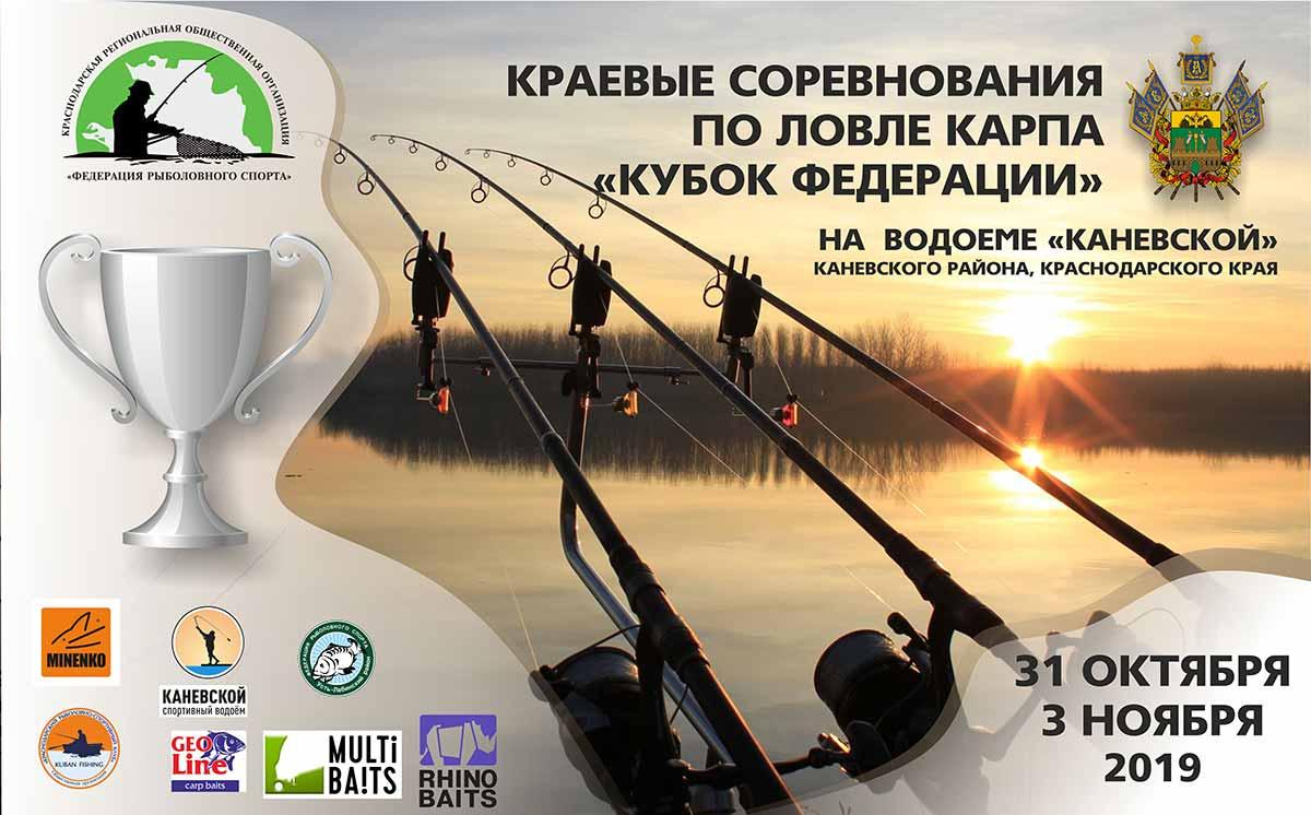 Кубок ФРС Краснодарского края