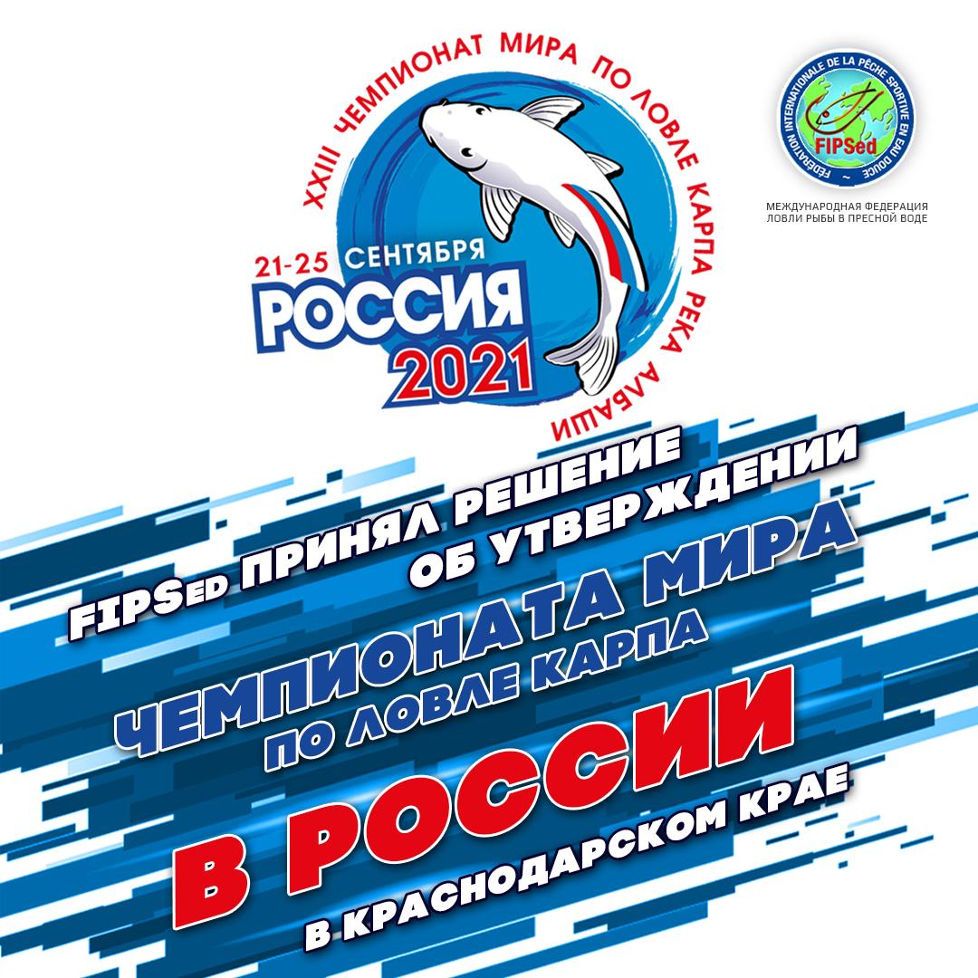 Чемпионат мира по ловле карпа 2021 в России!