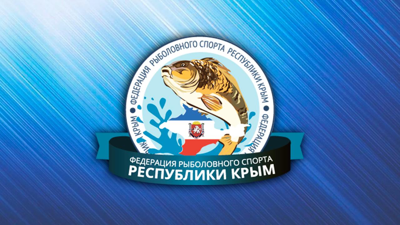 Карповая школа ФРСРК