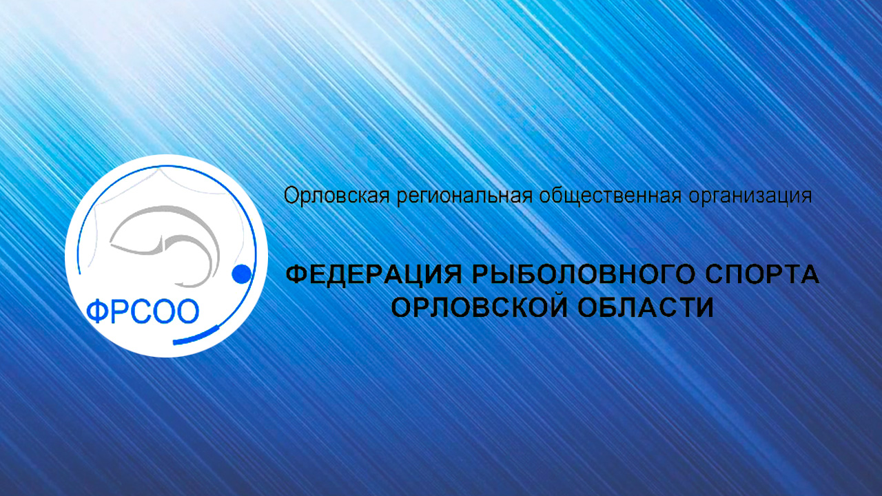 Карповая школа ФРСОО