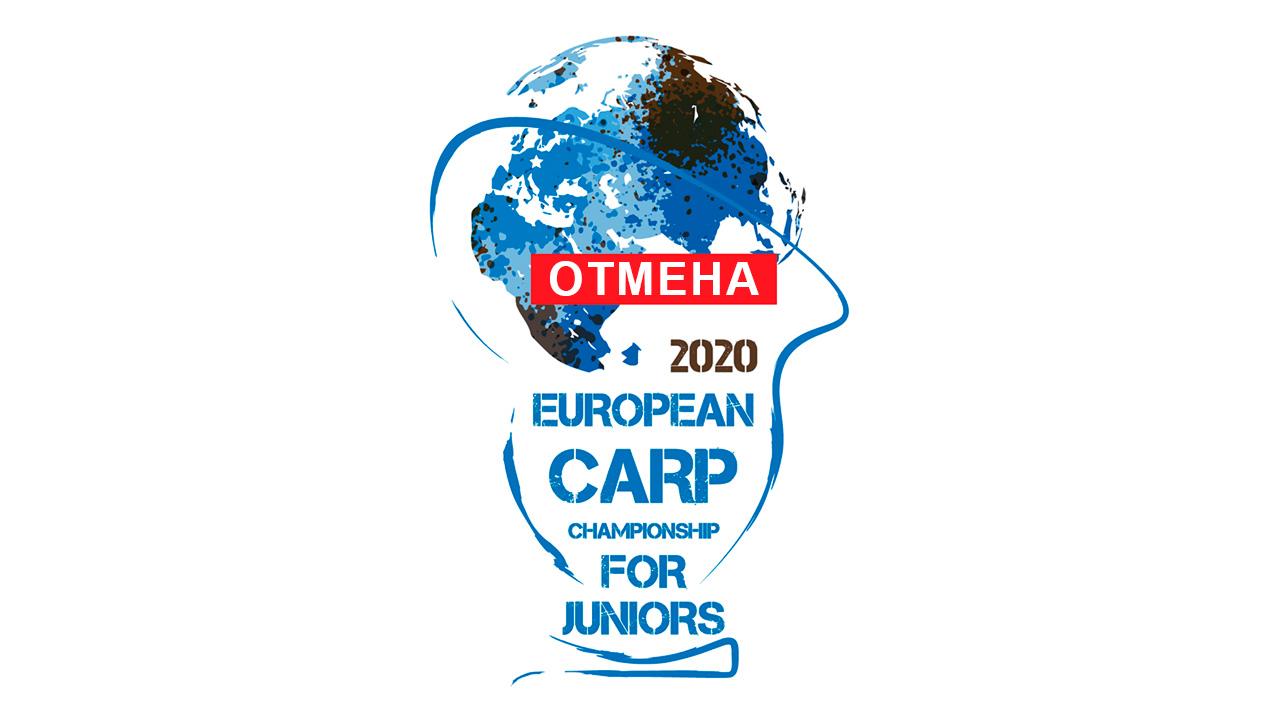 Отмена Чемпионата Европы по карповой ловле для юниоров