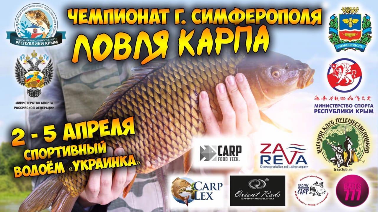 Чемпионат г. Симферополя