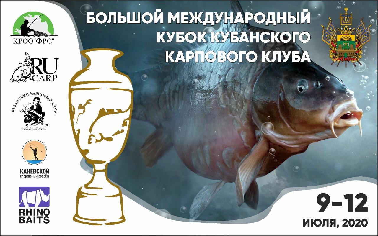 Большой международный Кубок ККК 2020