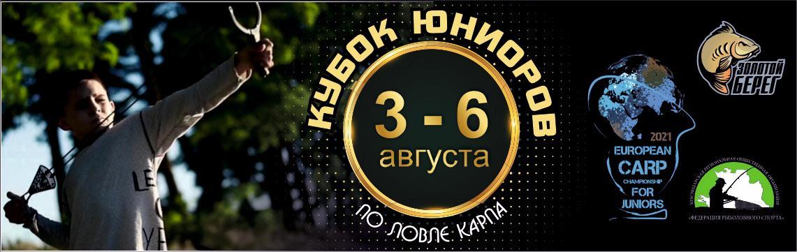 Квалификационный отборочный турнир по ловле карпа «КУБОК ЮНИОРОВ-2020»