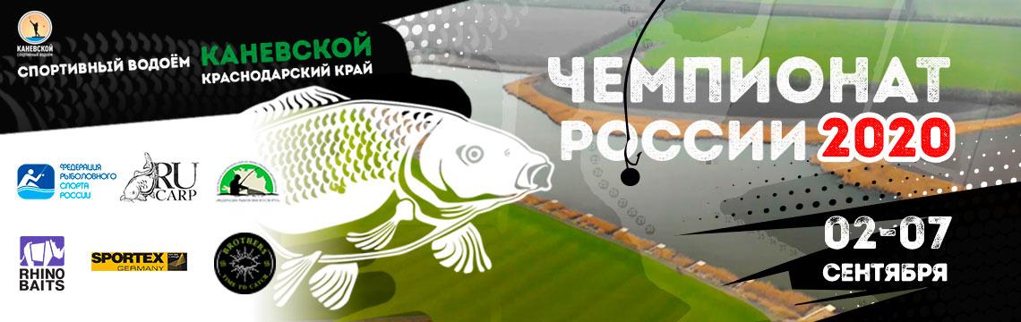 ЧЕМПИОНАТ РОССИИ 2020 (командный)