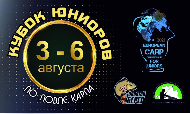 Квалификационный отборочный турнир по ловле карпа — КУБОК ЮНИОРОВ 2020.