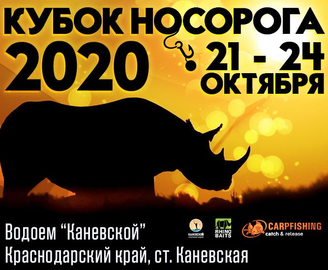 Кубок Носорога 2020