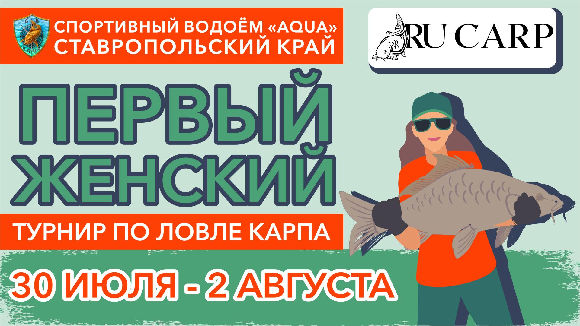Турнир «Первый женский» по ловле карпа в России