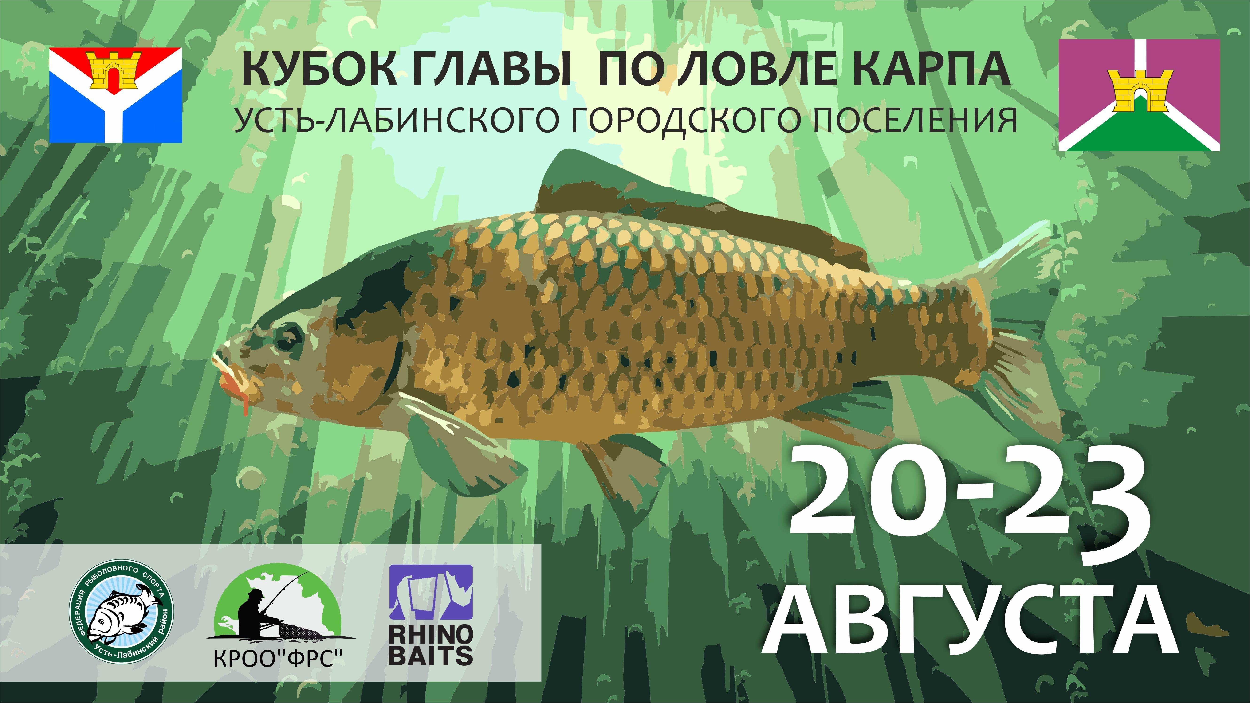 Кубок Главы Усть-Лабинского городского поселения по ловле карпа 2020