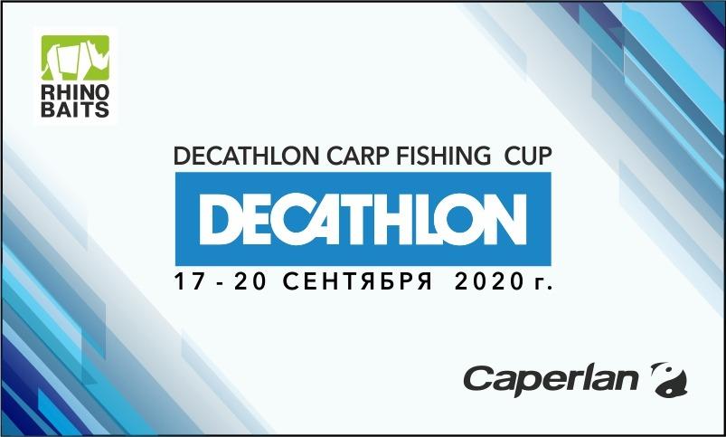 Турнир Decathlon Carp Fishing Cup '20