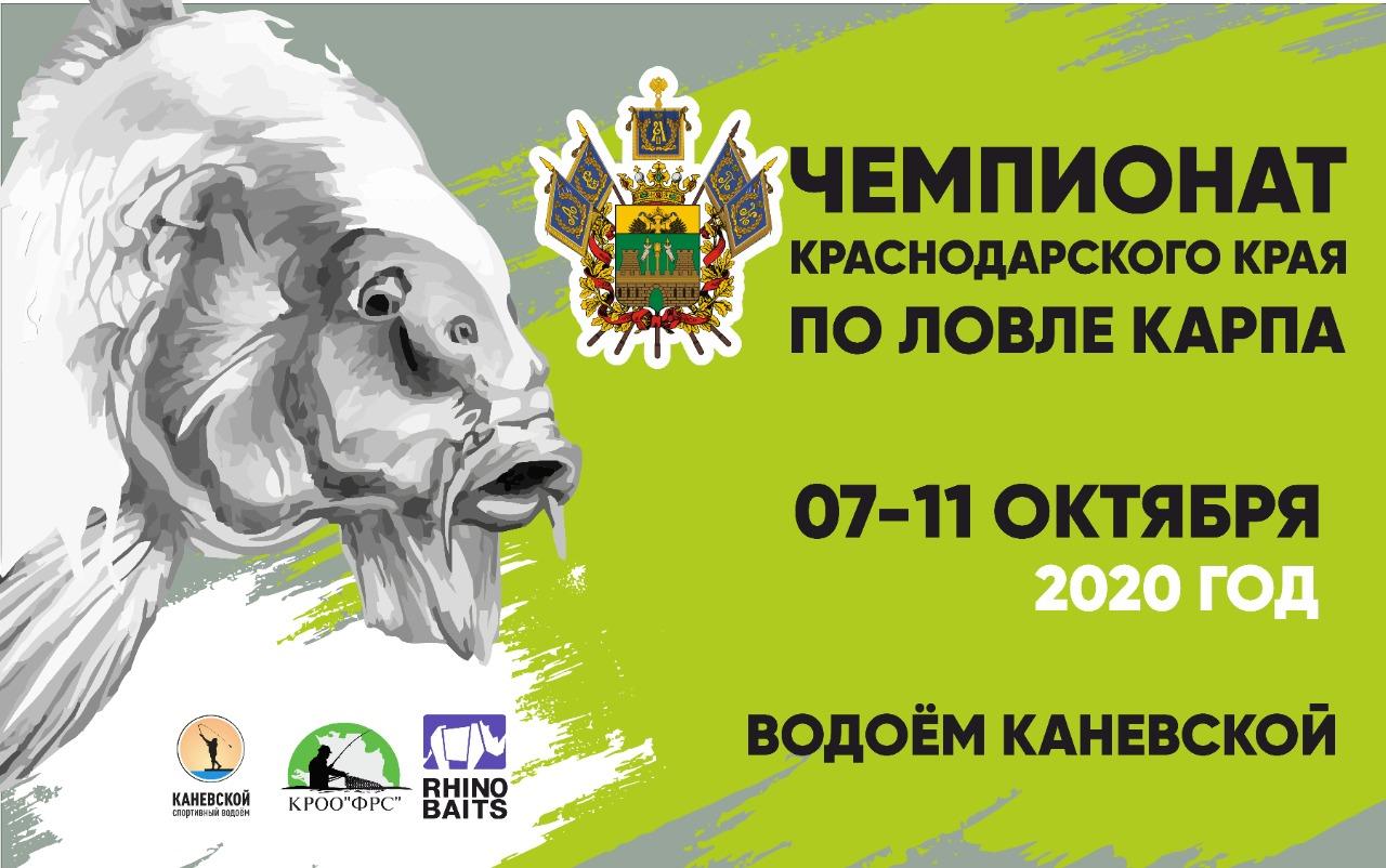 Чемпионат Краснодарского края 2020 (командно-личный)