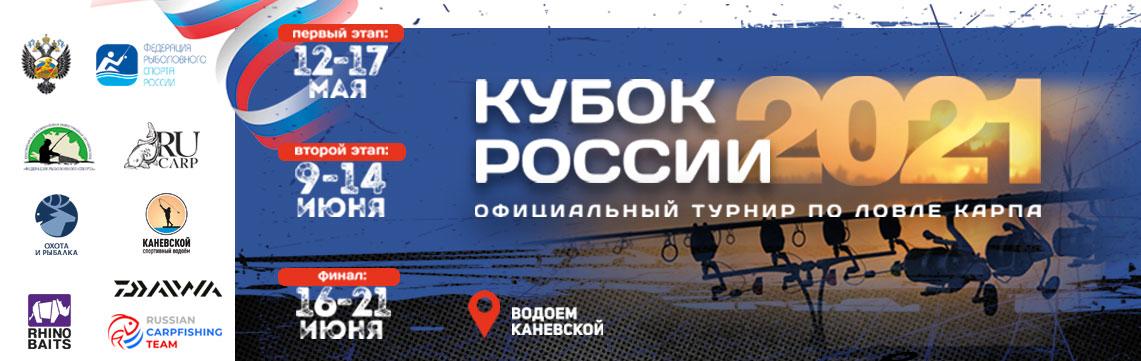 Кубок России по ловле карпа — 1, 2 и 3 этапы
