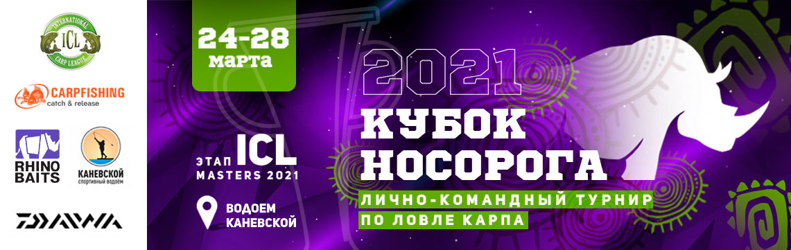 Кубок Носорога 2021 (лично-командный)