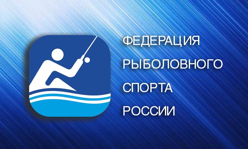 Дополнения в регламенты всероссийских соревнований по ловле карпа 2021 года