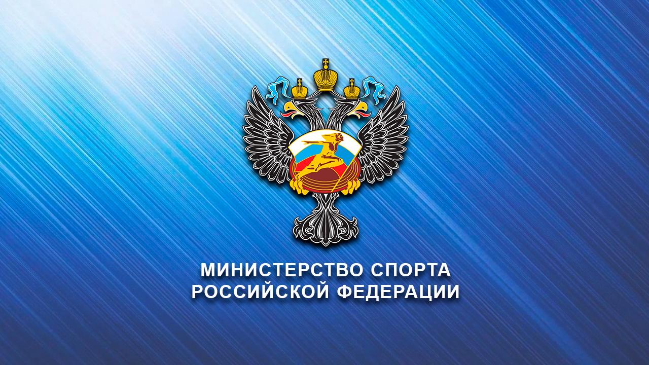 Информационное письмо Минспорта России