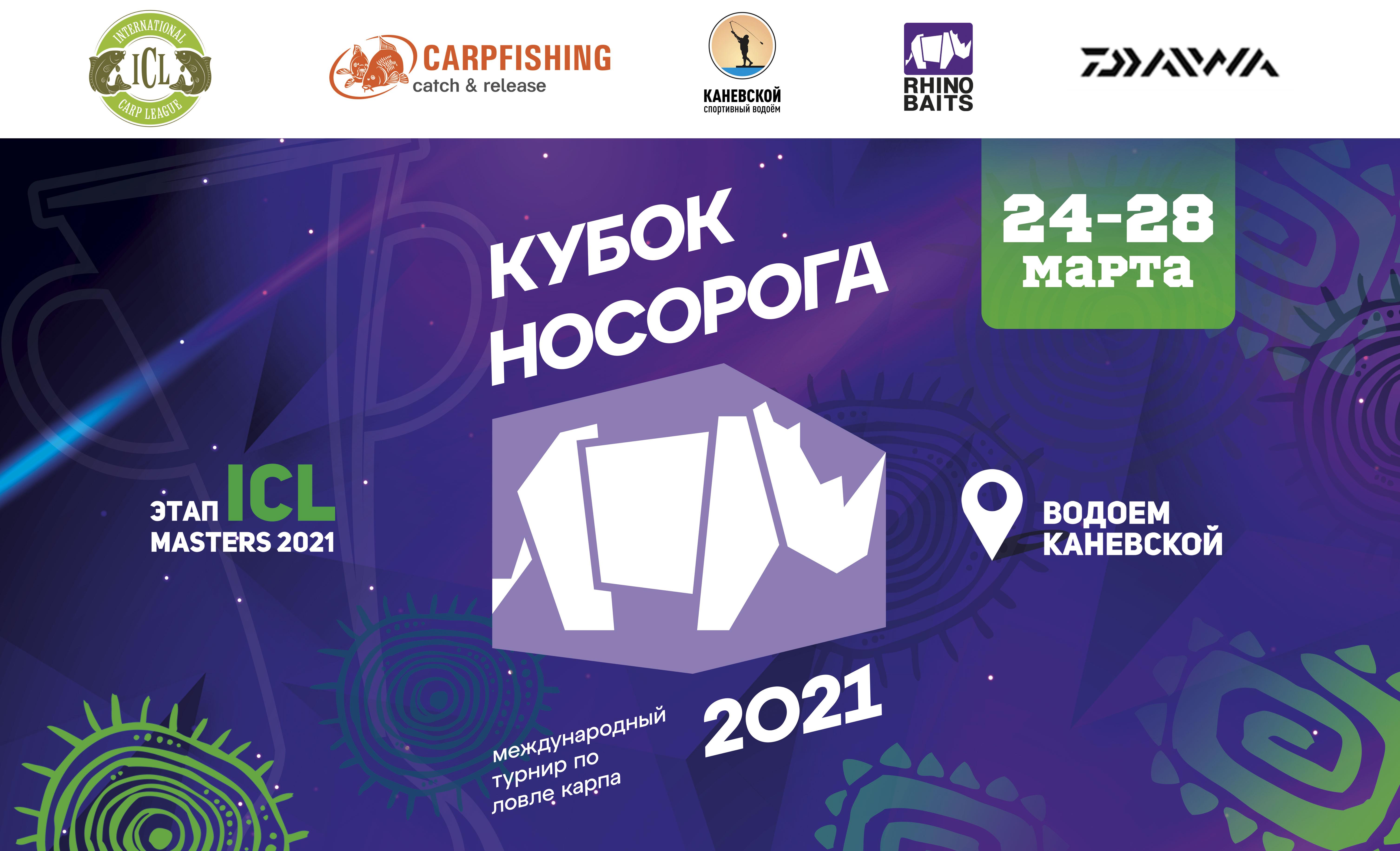 Кубок Носорога 2021 — на старте!