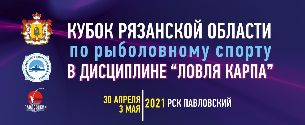 Кубок Рязанской области