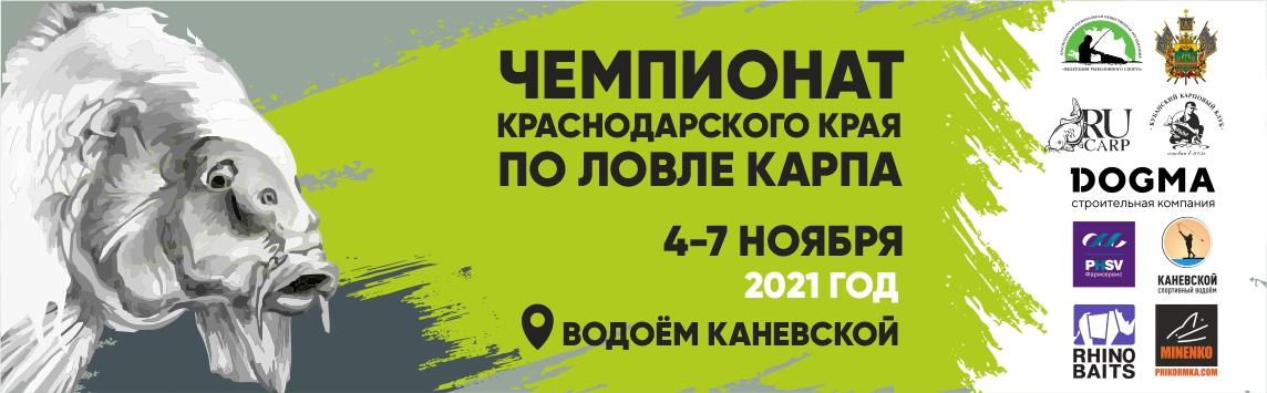 Чемпионат Краснодарского края (лично-командный / 2 пары)